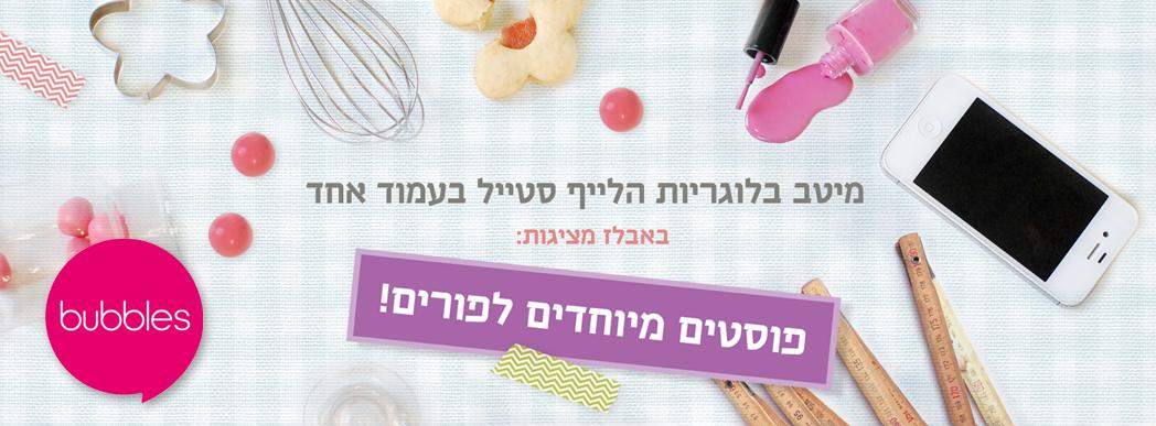 Bubbles Blogroup - Purim