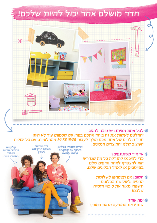 kids rooms advert