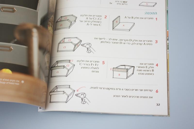DIY magazine dana israeli