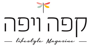 קפה ויפה - lifestyle Magazine
