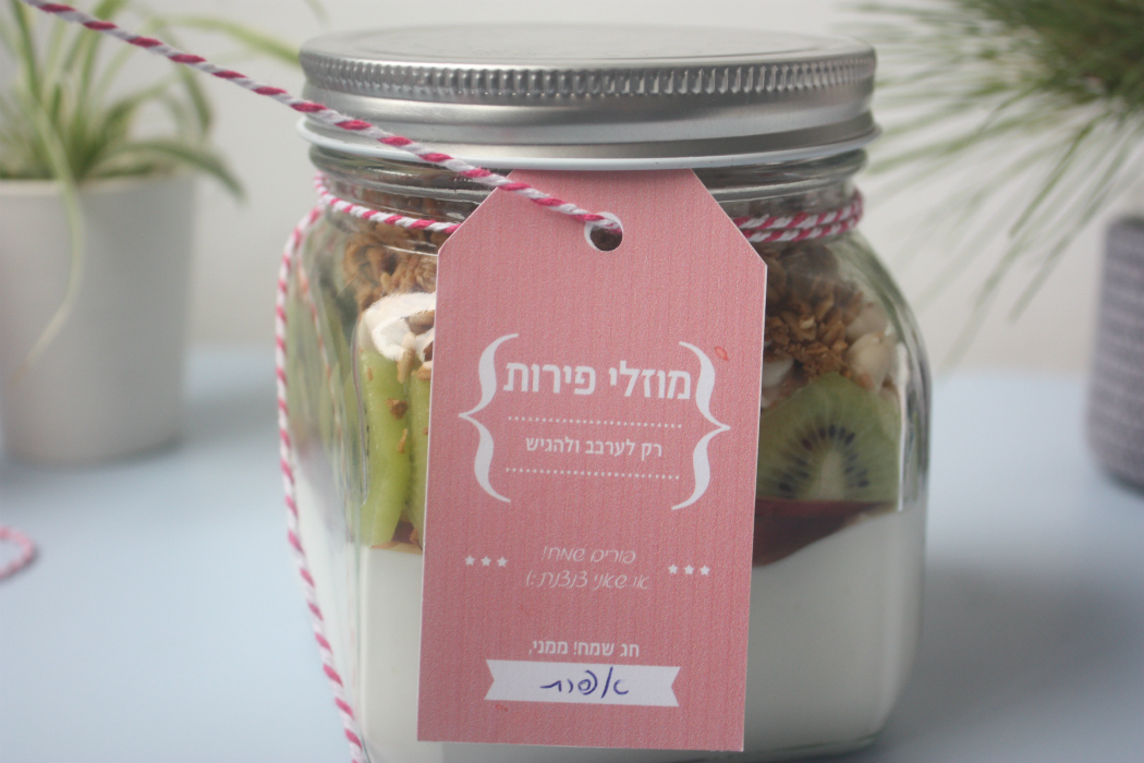 breakfast in a jar mishloach manot purim idea