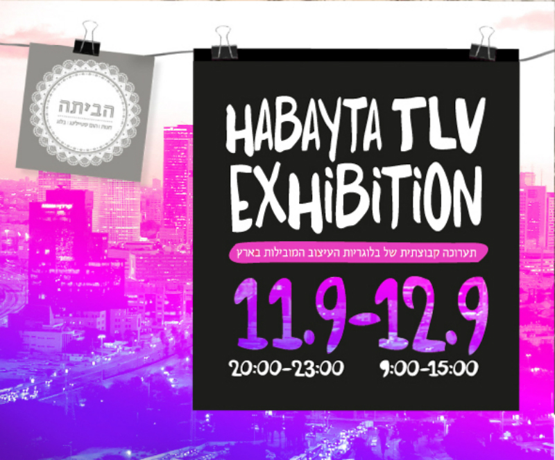 habayta tlv exhaibition