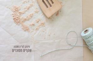 """אוכל: שקדים מסוכרים לט""""ו בשבט"""