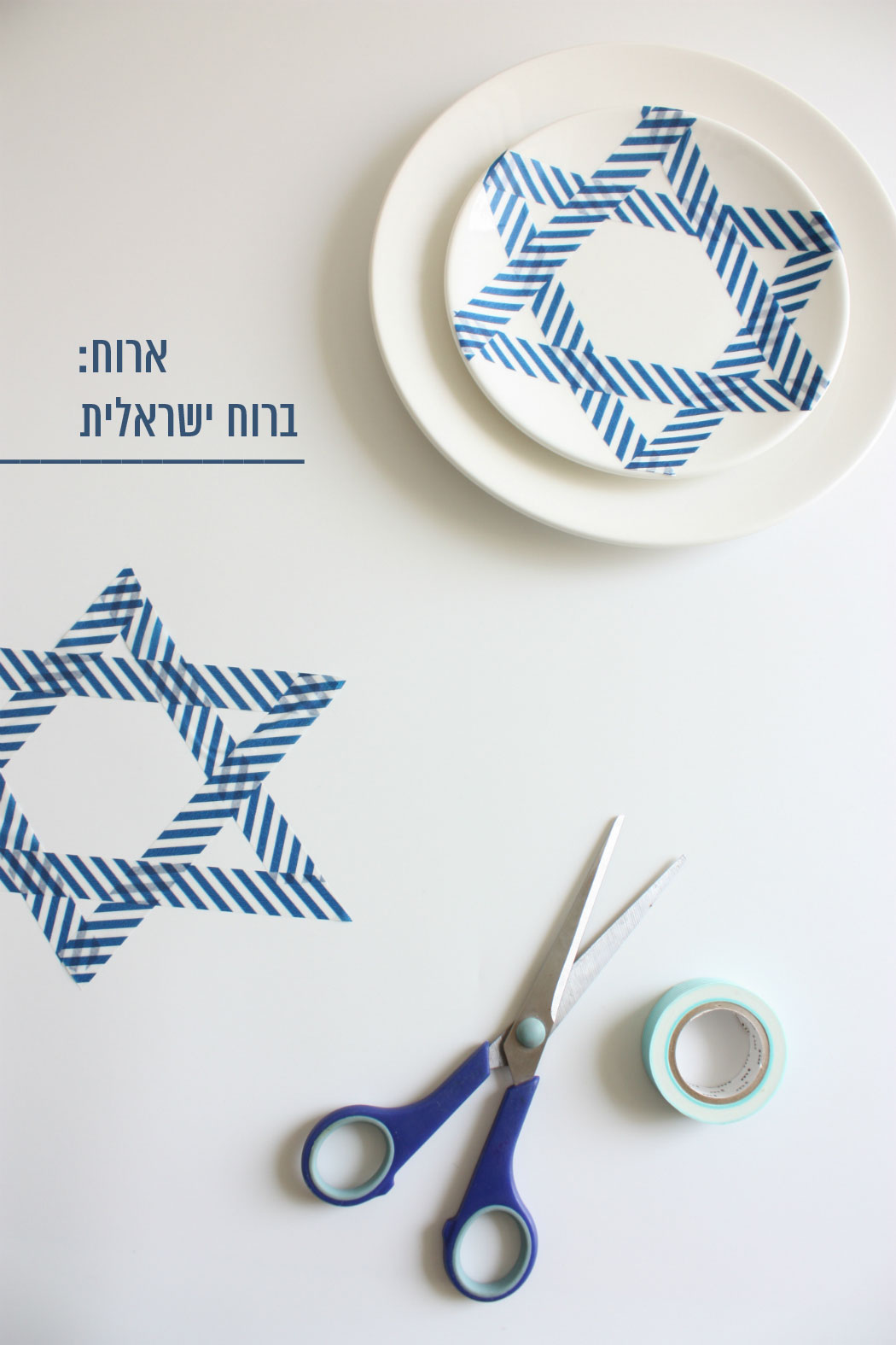 yom haatzmaut israeli independance day diy entertaining idea  washi tape www.cafe-veyafe.com