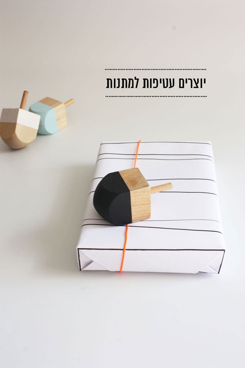 gift wrapping hannukah ideas