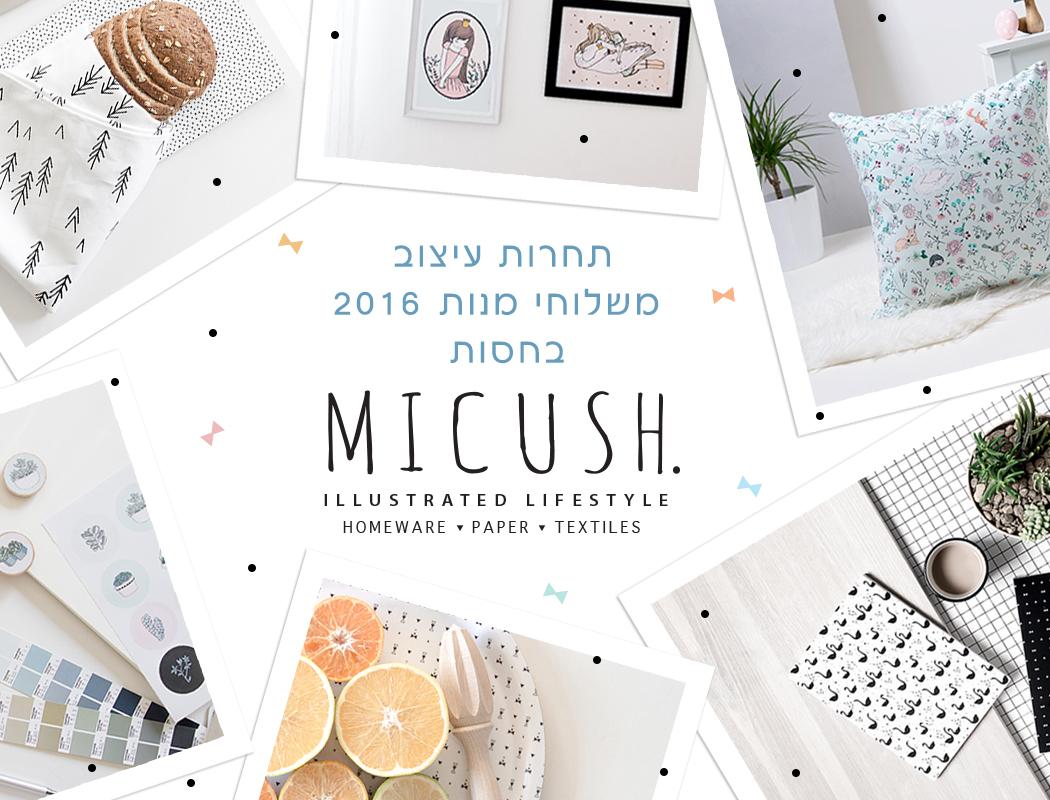 תחרות עיצוב משלוחי מנות 2016 בחסות MICUSH