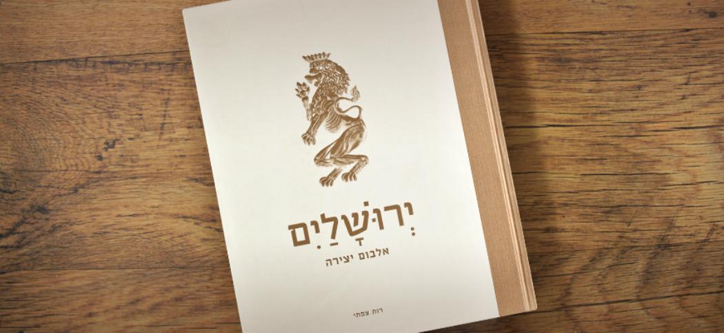jerusalem album ruth tzfaty