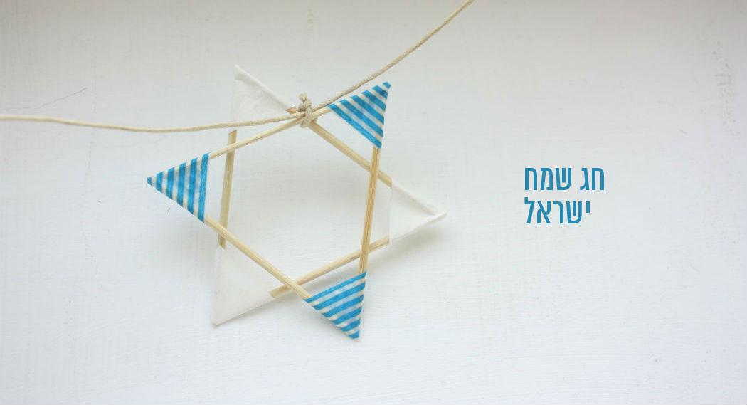 Israeli independence day yom haatzmaut star of david garland diy
