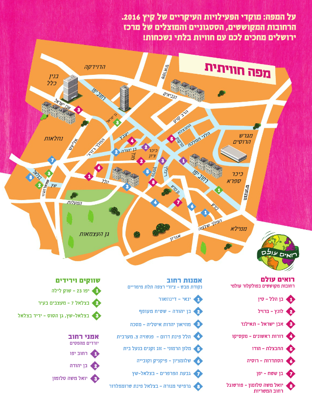 Jerusalem summer festivals and activities map 2016