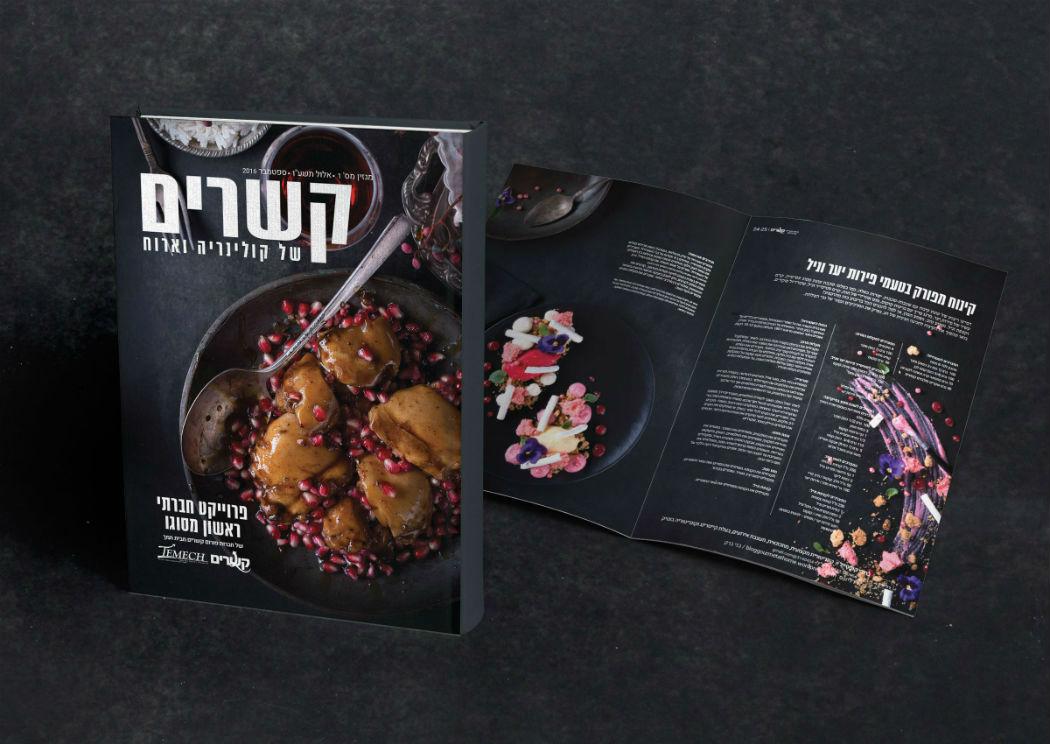 kesharim culinary and hosting magazine