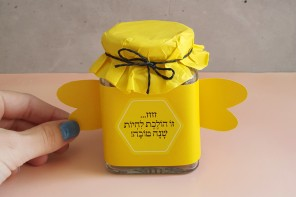 פרינטבל: צנצנת דבש לראש השנה