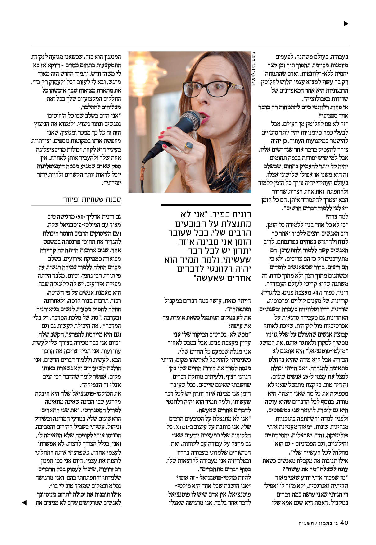 about me in the press magazine nashim