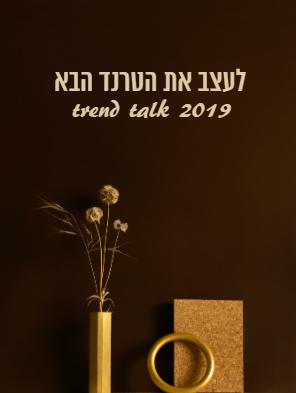 trend talk 2019
