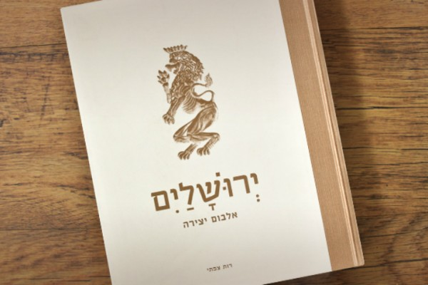 jerusalem albums